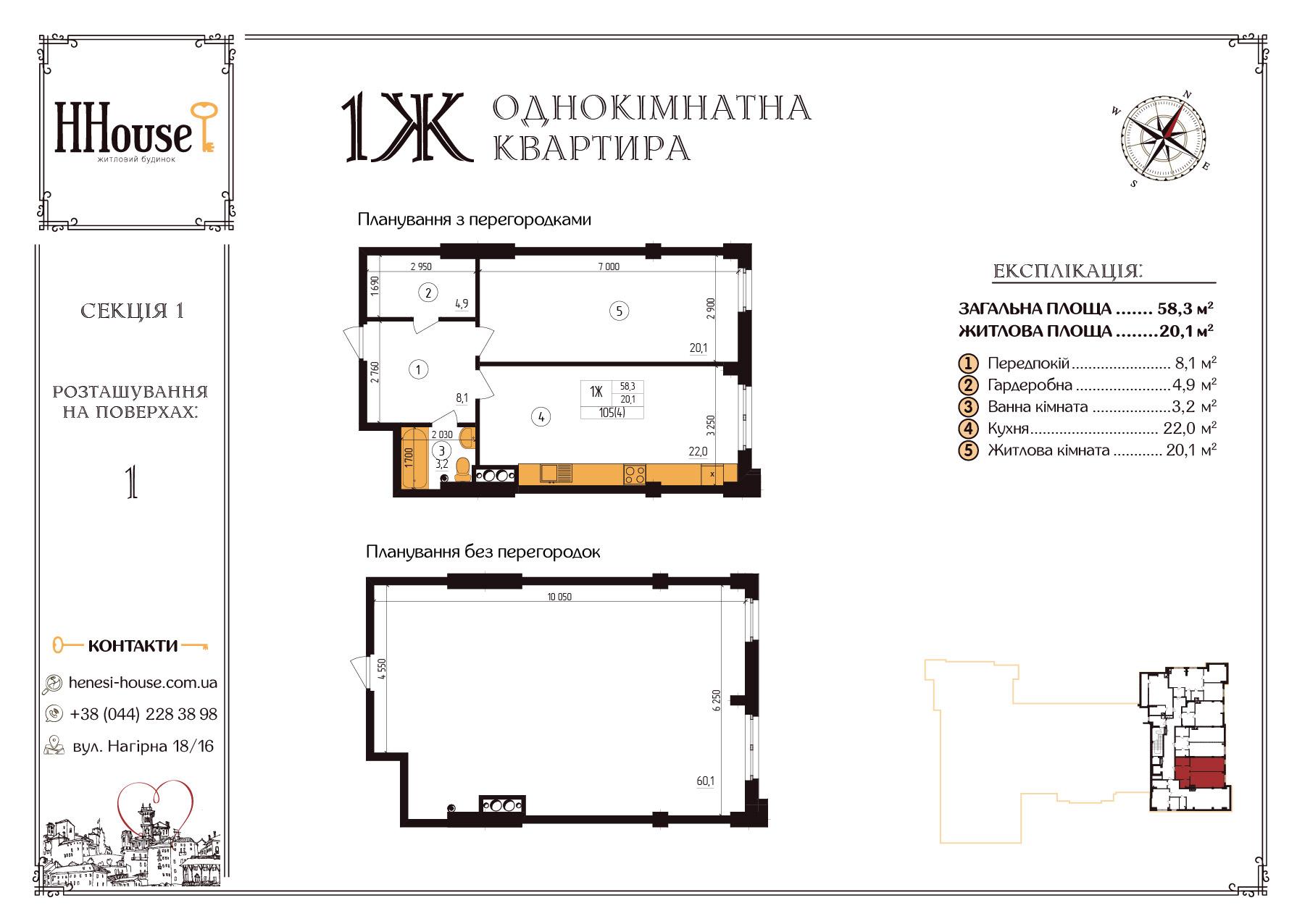 Схема планировки